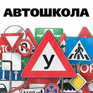 Автошколы Щербинки