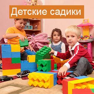 Детские сады Щербинки