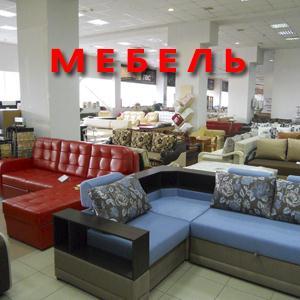Магазины мебели Щербинки