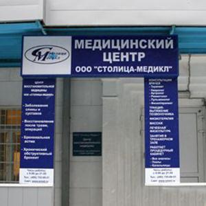 Медицинские центры Щербинки