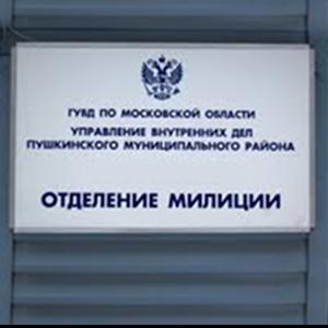 Отделения полиции Щербинки