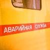 Аварийные службы в Щербинке