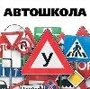 Автошколы в Щербинке