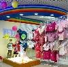 Детские магазины в Щербинке