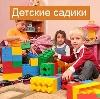 Детские сады в Щербинке