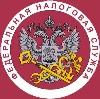 Налоговые инспекции, службы в Щербинке