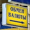 Обмен валют в Щербинке