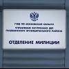 Отделения полиции в Щербинке