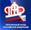 Пенсионные фонды в Щербинке