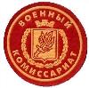 Военкоматы, комиссариаты в Щербинке
