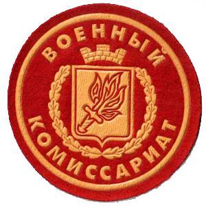 Военкоматы, комиссариаты Щербинки
